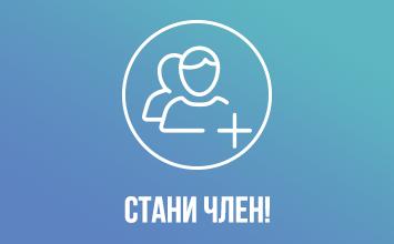 Стани член на АЕЖ-България